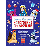 """Книжка-игра """"Новый год"""" Самые веселые новогодние приключения Эн А."""