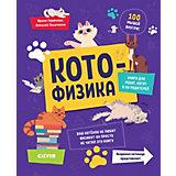"""Книга """"Весёлые котонаук"""" Котофизика, Горюнова И., Лисаченко А."""
