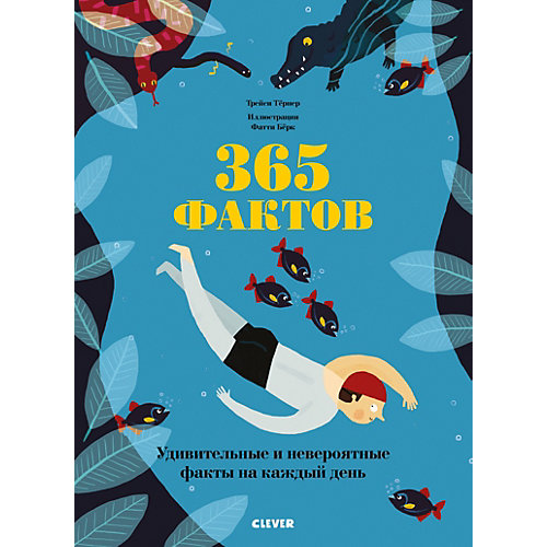 """Книга """"Удивительные энциклопедии"""" 365 фактов, Тернер Т. от Clever"""