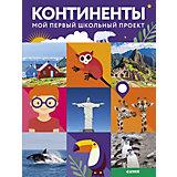 """Книга """"Мой первый школьный проект"""" Континенты, Замятина М."""