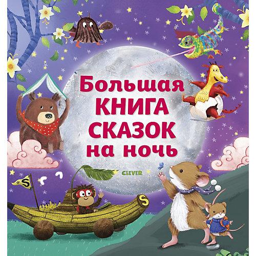 """Сборник сказок """"Большая сказочная серия"""" Большая книга сказок ночь от Clever"""