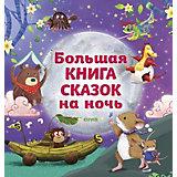 """Сборник сказок """"Большая сказочная серия"""" Большая книга сказок ночь"""