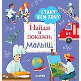 "Книжка-игра ""Стану кем хочу"" Найди и покажи, малыш,  Попова Е."