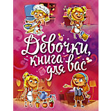 """Книга """"Девочки, книга для """" Могилевская С."""