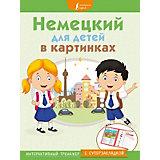 """Интерактивный тренажер """"Немецкий для детей в картинках"""" с суперзакладкой"""
