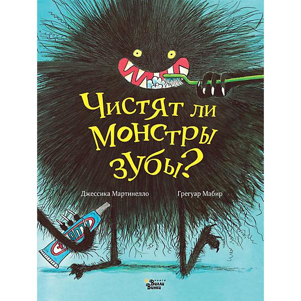 """Сказка """"Чистят ли мостры зубы?"""" Джесика Мартинелло"""