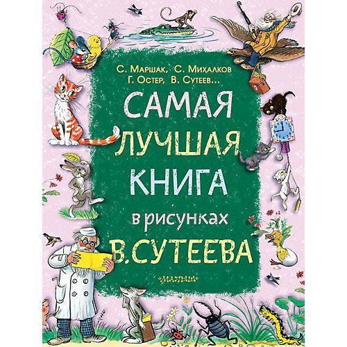 """Книга """"Самая лучшая книга в рисунках"""" В. Сутеева от Издательство АСТ"""