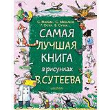 """Книга """"Самая лучшая книга в рисунках"""" В. Сутеева"""