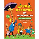 """Сборник стихов, рассказов и загадок Росмэн """"Шутки-малютки на полминутки"""""""