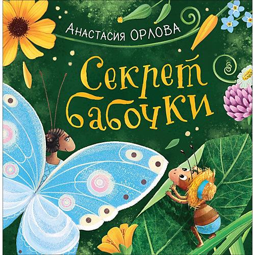 """Сказка """"Секрет бабочки"""" Анастасия Орлова от Росмэн"""