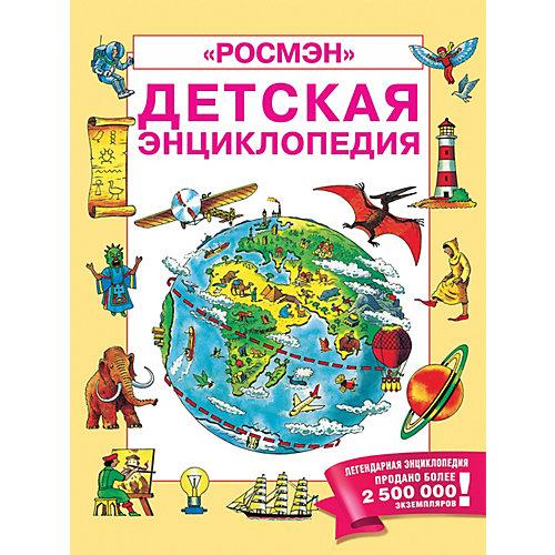 Детская энциклопедия Росмэн от Росмэн