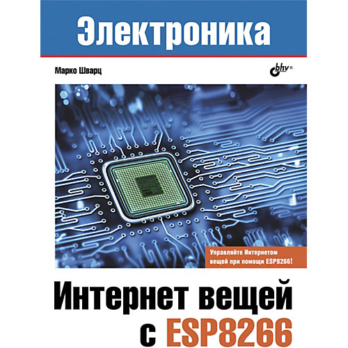 """Набор для экспериментов  Bhv """"Интернет вещей"""" с контроллером NodeMCU ESP8266 от Bhv"""