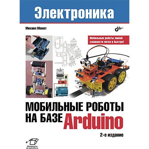 """Набор для экспериментов Bhv """"Мобильные роботы на базе Arduino"""" с книгой от Bhv"""