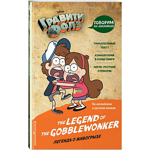 "Комиксы ""Гравити Фолз. Легенда о живогрызе = The Legend of the Gobblewonker"" от Эксмо"