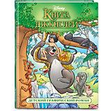 """Детский графический роман """"Книга джунглей"""" Disney"""