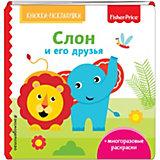 """Раскраска со стихами """"Слон и его друзья"""" Fisher Price"""