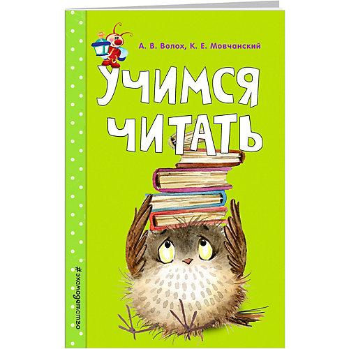 """Равивающее пособие """"Учимся читать"""" Светлячок от Эксмо"""