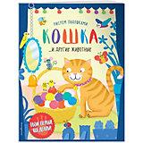 """Пальчиковая раскраска """"Кошка и другие животные"""""""