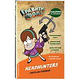 "Комиксы ""Гравити Фолз. Охота за головой = Headhunters"""