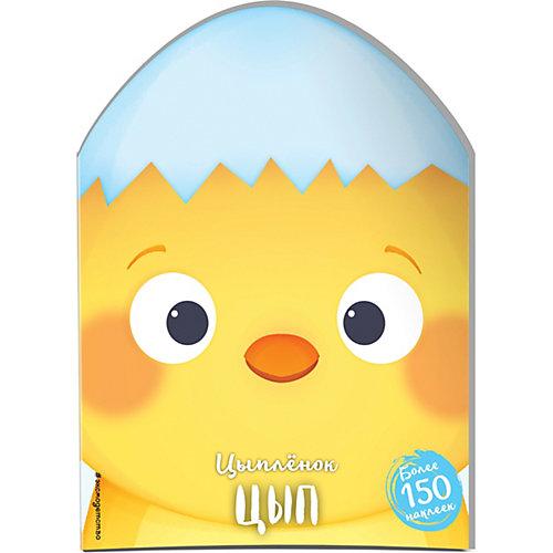 """Книга с наклейками """"Цыплёнок Цып"""" от Эксмо"""