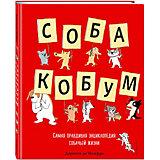 """Первая энциклопедия """"Собакобум"""""""