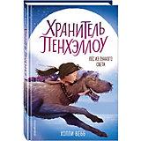 """История """"Пёс из лунного света"""" Холли Вебб"""
