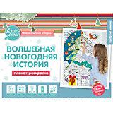 """Плакат-раскраска """"Волшебная Новогодняя история"""" (формат А1), Happy Line"""