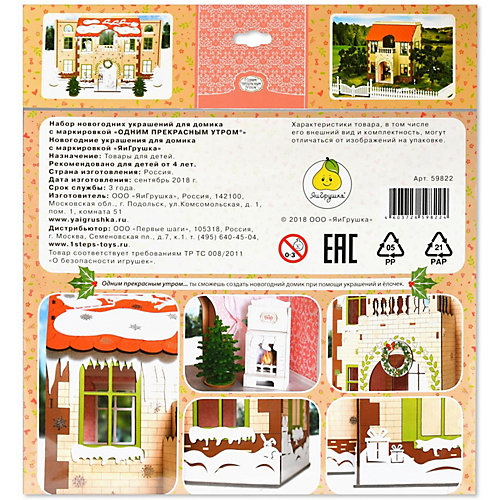 Комплект новогодних украшений из фетра с наклейками Одним прекрасным утром от ЯиГрушка