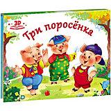 """Книжка-панорамка """"Три поросёнка"""""""
