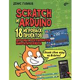 """Обучающая книга """"Scratch и Arduino. 18 игровых проектов для юных программистов микроконтроллеров"""""""