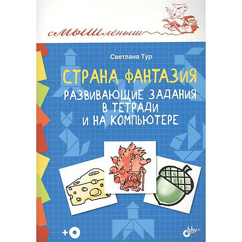 """Обучающая книга """"Страна Фантазия. Развивающие задания в тетради и на компьютере"""" +CD от Bhv"""