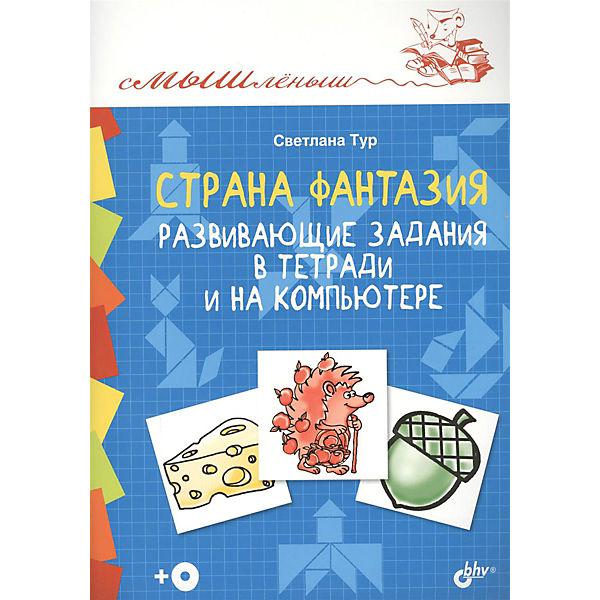 "Обучающая книга ""Страна Фантазия. Развивающие задания в тетради и на компьютере"" +CD"