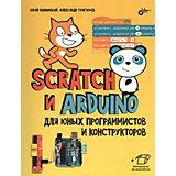 """Обучающая книга """"Scratch и Arduino для юных программистов и конструкторов"""""""