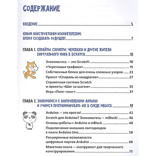 """Обучающая книга """"Scratch и Arduino для юных программистов и конструкторов"""" от Bhv"""
