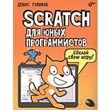 """Обучающая книга """"Scratch для юных программистов"""""""
