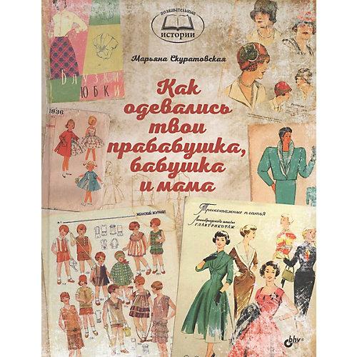 "История ""Как одевались твои прабабушка, бабушка и мама"" от Bhv"