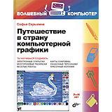 """Обучающая книга """"Путешествие в страну компьютерной графики"""""""