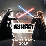 """Настенный календарь """"Звёздные войны"""" 2019, Эксмо"""
