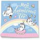 """Настенный календарь """"Мой волшебный год. Единороги"""" 2019, Бомбора"""