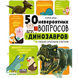 СКХ. Мой первый школьный проект. 50 невероятных вопросов про динозавров