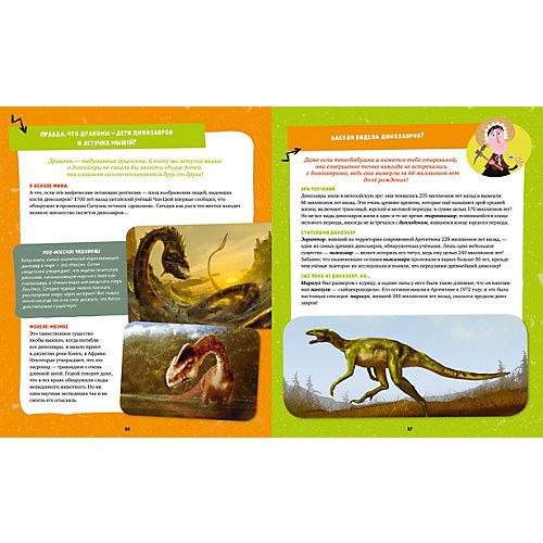 СКХ. Мой первый школьный проект. 50 невероятных вопросов про динозавров от Clever