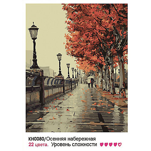 "Картина по номерам Molly ""Осенняя набережная"", 40х50 см от Molly"