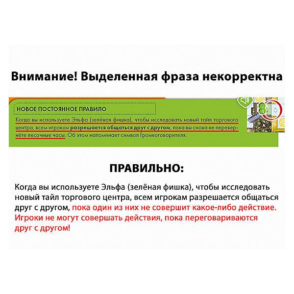 """Настольная игра Стиль жизни """"МагоМаркет"""""""