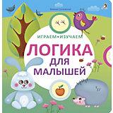 """Книга с колесиком """"Логика для малышей"""", Робинс"""