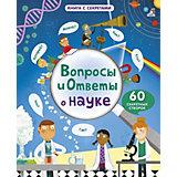 """Книга со створками """"Вопросы и ответы о науке"""", Робинс"""