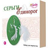 """Набор для творчества Santa Lucia Серьги """"Единорог"""""""
