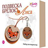 "Набор для творчества Santa Lucia Подвеска и брелок ""Лиса"""