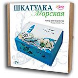 "Набор для творчества Santa Lucia Шкатулка ""Морская"""