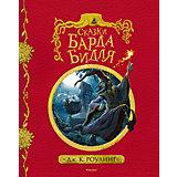 Сказки барда Бидля (с черно-белыми иллюстрациями), Дж.К. Роулинг