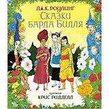 Сказки барда Бидля (с цветными иллюстрациями), Дж.К. Роулинг